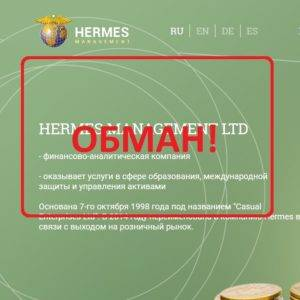 Hermes management LTD — реальные отзывы о hermes-ltd.com
