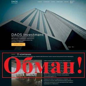 DAOS Investment – реальные отзывы о daos-investment.com