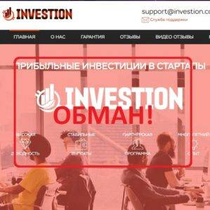 Investion — отзывы о проекте investion.co
