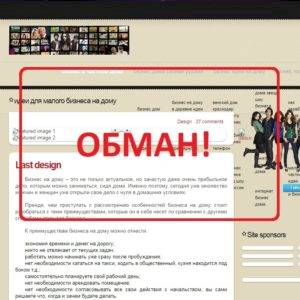 Бизнес на дому — отзывы о проекте businesshouses.ru