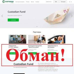 Custodian Fund – отзывы клиентов о custodianfund.com