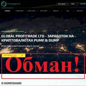 Отзывы Global ProfiTrade – инвестируй в тренд