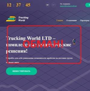 Trucking World LTD — отзывы и обзор truckingworld.net