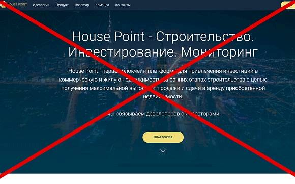 Отзывы о House Point и биржа Token Merch