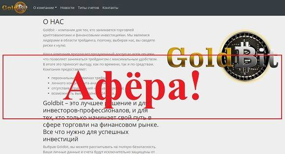 Брокер GoldBit – отзывы о Goldbit.One