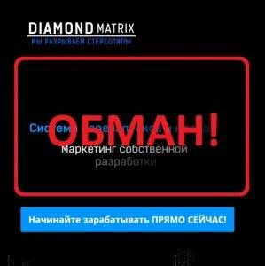 Отзывы о Diamond-matrix.ru — матричный проект