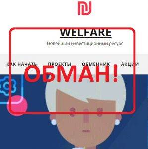 Платформа Welfaretravel.ru — реальные отзывы о Welfare