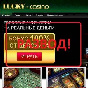 О счастливчик на деньги казино сонник играть в карты с человеком