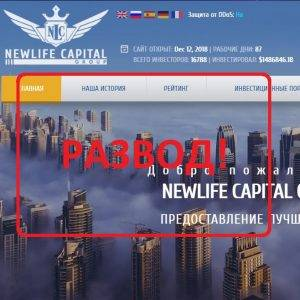 NewLife Capital GROUP — отзывы, проект newlife-capital.com