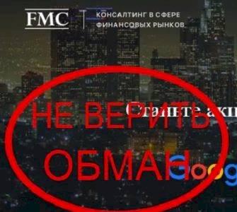 FMC — финансово инвестиционная компания