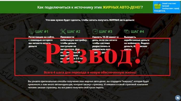 Жирные авто деньги алексей фадеев отзывы автосалоны москвы с пробегом в кредит без первоначального взноса хендай