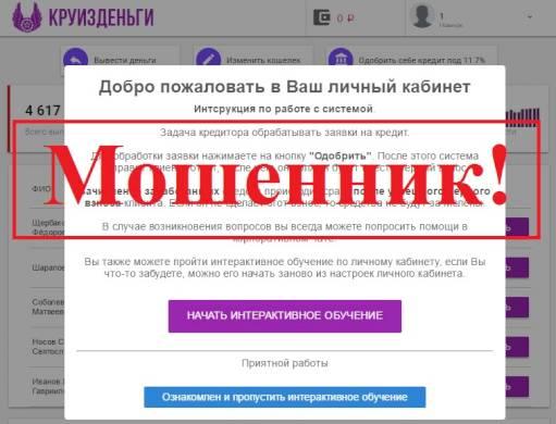 кредит заработок интернет московский кредитный банк москва отзывы